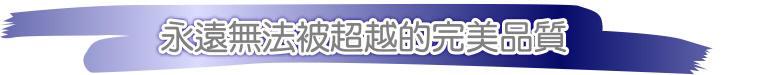 最耐用的投影機一致推薦ACER宏碁投影機-佳譽資訊總經銷