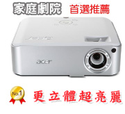 acer H7530D投影機-佳譽資訊