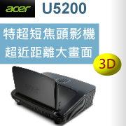 acer U5200投影機-台灣代理商佳譽資訊服務更有保障!