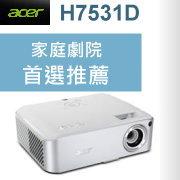 acer H7531D投影機-台灣代理商佳譽資訊服務更有保障!