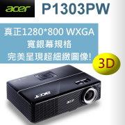 acer P1303PW投影機-台灣代理商佳譽資訊服務更有保障!