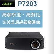 acer P7203投影機-台灣代理商佳譽資訊服務更有保障!