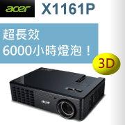 acer X1161P投影機-佳譽資訊總經銷