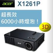 acer X1261P投影機-佳譽資訊總經銷
