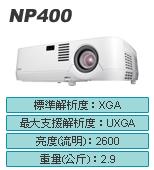 NEC NP400投影機-佳譽資訊股份有限公司