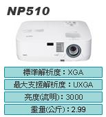 NEC NP510-佳譽資訊股份有限公司