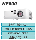 NEC NP600投影機-佳譽資訊股份有限公司