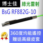 博士佳BSG RF882G-10簡報器|博士佳BsG廣受教師推薦與信賴的簡報筆卓越品牌