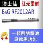 博士佳BsG RF2012AR簡報器|博士佳BsG廣受教師推薦與信賴的簡報筆卓越品牌