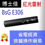 博士佳BSG-E306簡報筆|博士佳BsG廣受教師推薦與信賴的簡報筆卓越品牌
