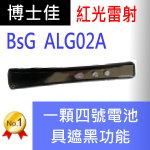 博士佳BsG ALG02A簡報筆|博士佳BsG廣受教師推薦與信賴的簡報筆卓越品牌