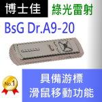 博士佳BSG Dr.A9-20簡報器|博士佳BsG廣受教師推薦與信賴的簡報筆卓越品牌
