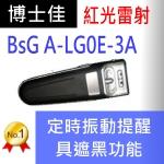 博士佳BsG A-LG0E-3A簡報器|博士佳BsG廣受教師推薦與信賴的簡報筆卓越品牌