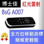 博士佳BsG A007簡報器|博士佳BsG廣受教師推薦與信賴的簡報筆卓越品牌