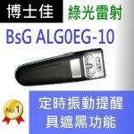 博士佳BSG ALG0EG-10簡報器|博士佳BsG廣受教師推薦與信賴的簡報筆卓越品牌