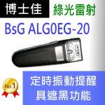 博士佳BSG ALG0EG-20簡報器|博士佳BsG廣受教師推薦與信賴的簡報筆卓越品牌