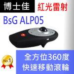 博士佳BSG- ALP05簡報器|博士佳BsG廣受教師推薦與信賴的簡報筆卓越品牌