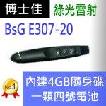 博士佳BSG E307-20簡報器|博士佳BsG廣受教師推薦與信賴的簡報筆卓越品牌