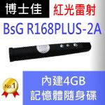 博士佳BsG R168PLUS簡報器|博士佳BsG廣受教師推薦與信賴的簡報筆卓越品牌