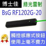 博士佳BSG RF1202G-20簡報器|博士佳BsG廣受教師推薦與信賴的簡報筆卓越品牌