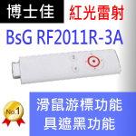 博士佳BSG RF2011R簡報器|博士佳BsG廣受教師推薦與信賴的簡報筆卓越品牌