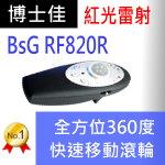 博士佳BSG- RF820R簡報器|博士佳BsG廣受教師推薦與信賴的簡報筆卓越品牌