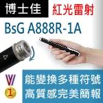 博士佳BsG A888R-1A雷射筆|博士佳BsG廣受教師推薦與信賴的雷射筆卓越品牌
