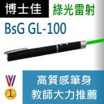 博士佳BSG GL-100雷射筆|博士佳BsG廣受教師推薦與信賴的雷射筆卓越品牌