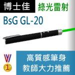 型號:博士佳BSG GL-20雷射筆|博士佳BsG廣受教師推薦與信賴的雷射筆卓越品牌