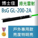 博士佳BSG GL-200雷射筆|博士佳BsG廣受教師推薦與信賴的雷射筆卓越品牌