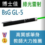 博士佳BSG GL-5雷射筆|博士佳BsG廣受教師推薦與信賴的雷射筆卓越品牌