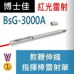 博士佳BsG-3000A|博士佳BsG廣受教師推薦與信賴的雷射筆卓越品牌