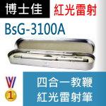 博士佳BsG-3100A雷射筆|博士佳BsG廣受教師推薦與信賴的雷射筆卓越品牌