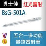 博士佳BsG-501A雷射筆|博士佳BsG廣受教師推薦與信賴的雷射筆卓越品牌