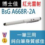 博士佳BSG A668R雷射筆|博士佳BsG廣受教師推薦與信賴的雷射筆卓越品牌