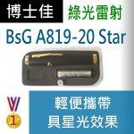 博士佳BsG A819-20 star(附星光頭)|博士佳BsG廣受教師推薦與信賴的雷射筆卓越品牌