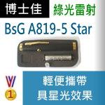 博士佳BsG A819-5star(附星光頭) |博士佳BsG廣受教師推薦與信賴的雷射筆卓越品牌