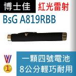 博士佳BsG A819RBB雷射筆|博士佳BsG廣受教師推薦與信賴的雷射筆卓越品牌