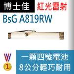 博士佳BsG A819RW 雷射筆|博士佳BsG廣受教師推薦與信賴的雷射筆卓越品牌