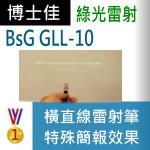 博士佳BSG GLL-10橫直線雷射筆|博士佳BsG廣受教師推薦與信賴的雷射筆卓越品牌