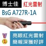 博士佳BsG A727R-1A雷射筆|博士佳BsG廣受教師推薦與信賴的雷射筆卓越品牌