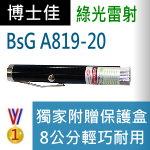 博士佳BsG A819-20雷射筆 |博士佳BsG廣受教師推薦與信賴的雷射筆卓越品牌