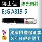 博士佳BsG A819-5雷射筆|博士佳BsG廣受教師推薦與信賴的雷射筆卓越品牌