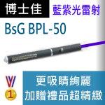 博士佳BsG BPL-50雷射筆|博士佳BsG廣受教師推薦與信賴的雷射筆卓越品牌