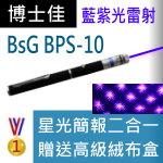 博士佳BsG BPL-10雷射筆|博士佳BsG廣受教師推薦與信賴的雷射筆卓越品牌