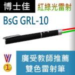 博士佳BsG GRL-10紅綠雷射筆|博士佳BsG廣受教師推薦與信賴的雷射筆卓越品牌
