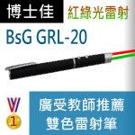 博士佳BsG GRL-20紅綠雷射筆|博士佳BsG廣受教師推薦與信賴的雷射筆卓越品牌