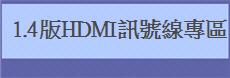 1.4版HDMI訊號線專區