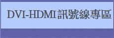 DVI-HDMI訊號線專區