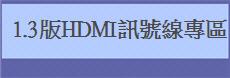 1.3版HDMI訊號線專區